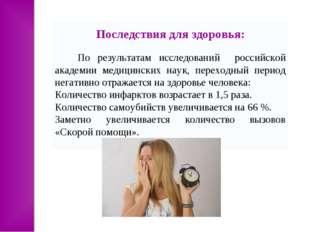 Последствия для здоровья: По результатам исследований российской академии мед