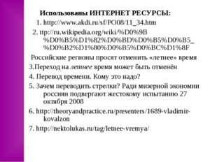 Использованы ИНТЕРНЕТ РЕСУРСЫ: 1. http://www.akdi.ru/sf/PO08/11_34.htm 2. tt