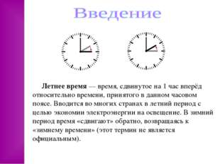 Летнее время— время, сдвинутое на 1 час вперёд относительно времени, принят