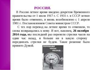 РОССИЯ. В России летнее время введено декретом Временного правительства от 1