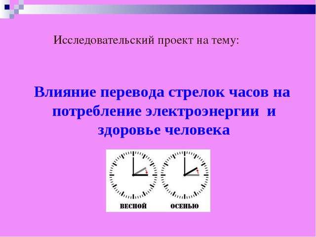 Исследовательский проект на тему: Влияние перевода стрелок часов на потребле...