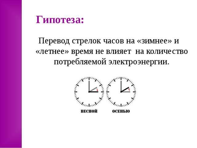 Гипотеза: Перевод стрелок часов на «зимнее» и «летнее» время не влияет на ко...