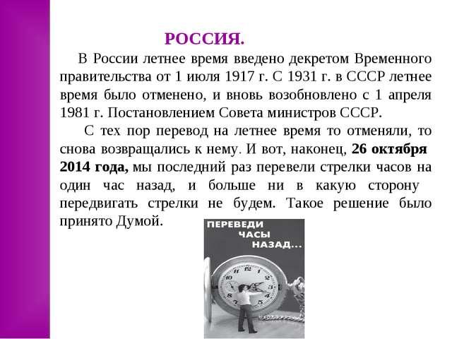 РОССИЯ. В России летнее время введено декретом Временного правительства от 1...