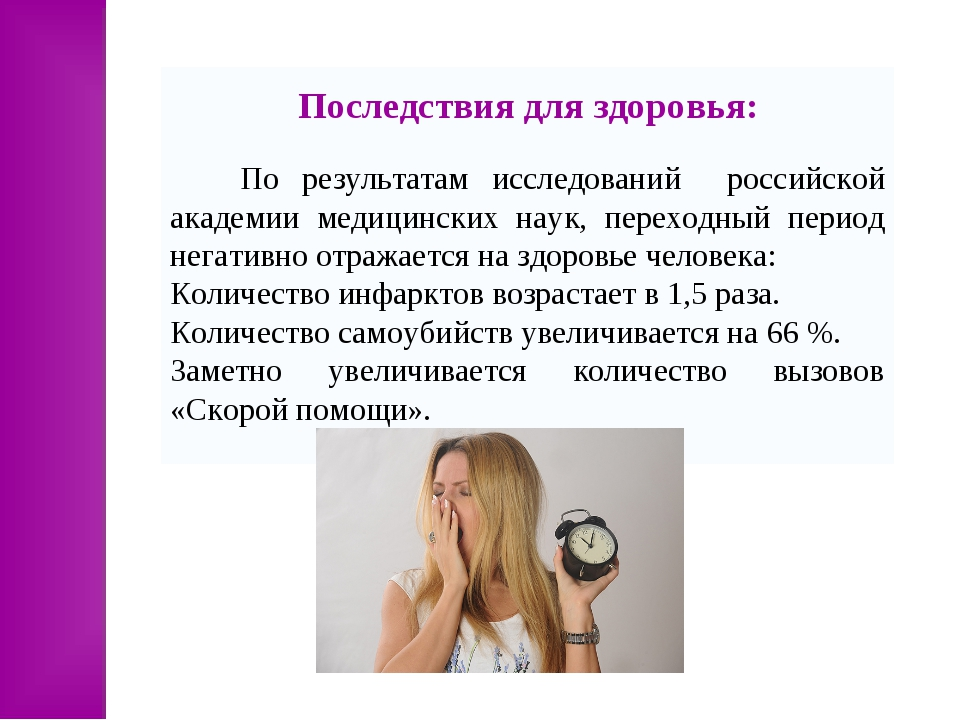 Последствия для здоровья: По результатам исследований российской академии мед...