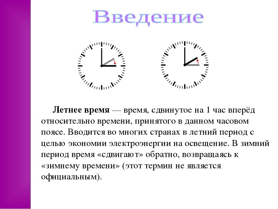 Летнее время— время, сдвинутое на 1 час вперёд относительно времени, принят...