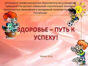 Канаш 2014 Автономное профессиональное образовательное учреждение Чувашской Р