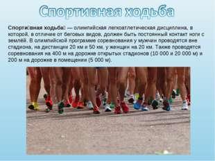 Спорти́вная ходьба́—олимпийскаялегкоатлетическаядисциплина, в которой, в