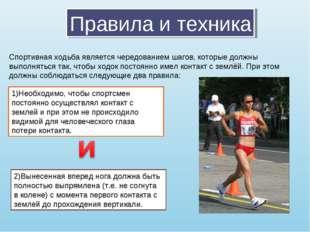 Правила и техника Спортивная ходьба является чередованием шагов, которые долж
