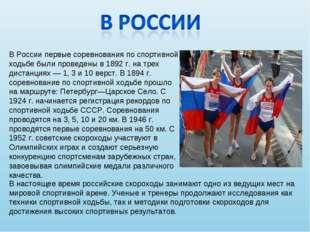 В России первые соревнования по спортивной ходьбе были проведены в 1892 г. на