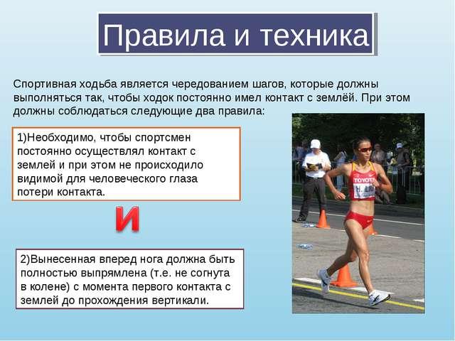Правила и техника Спортивная ходьба является чередованием шагов, которые долж...