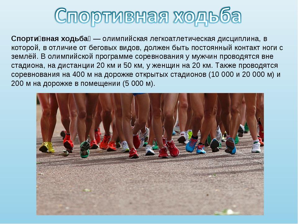 Спорти́вная ходьба́—олимпийскаялегкоатлетическаядисциплина, в которой, в...