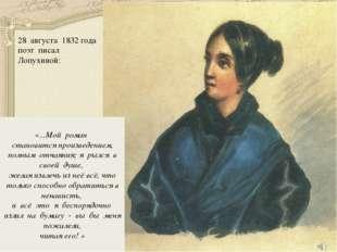 августа 1832 года поэт писал Лопухиной: «...Мой роман становится произведение