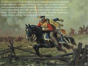 В 1832 году после поступления в Школу гвардейских подпрапорщиков и кавалерий