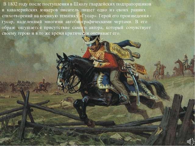 В 1832 году после поступления в Школу гвардейских подпрапорщиков и кавалерий...