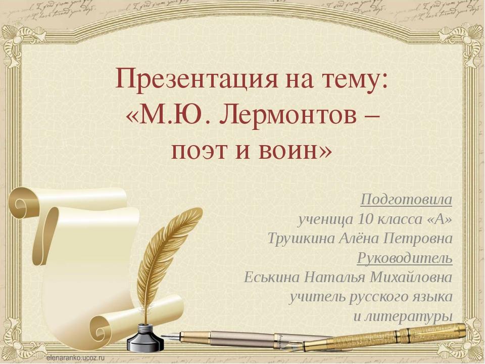 Подготовила ученица 10 класса «А» Трушкина Алёна Петровна Руководитель Еськин...
