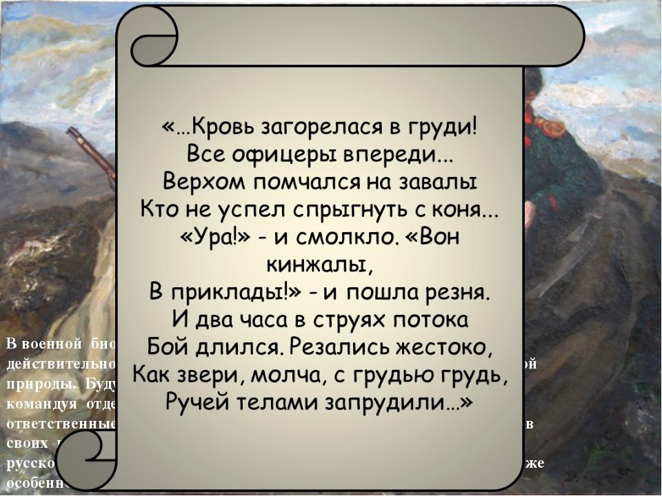 В военной биографии поэта именно служба на Кавказе стала действительной школо...