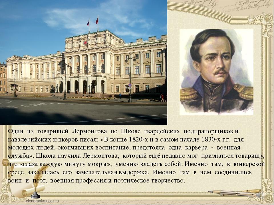 Один из товарищей Лермонтова по Школе гвардейских подпрапорщиков и кавалерийс...
