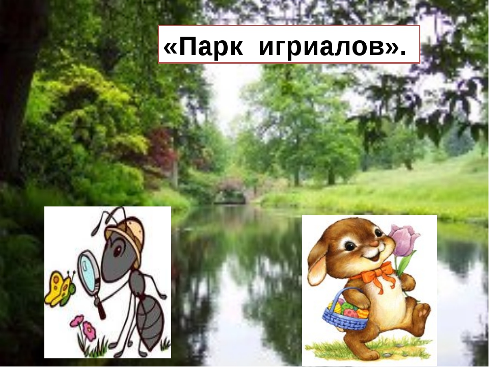 «Парк игриалов».