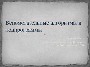 Дунаева Ек. Н. учитель математики и информатики МБОУ «Выйская СОШ» Вспомогате