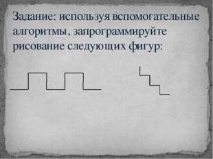 Задание: используя вспомогательные алгоритмы, запрограммируйте рисование след