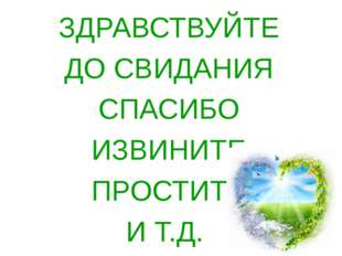 ЗДРАВСТВУЙТЕ ДО СВИДАНИЯ СПАСИБО ИЗВИНИТЕ ПРОСТИТЕ И Т.Д.