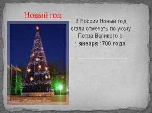 В России Новый год стали отмечать по указу Петра Великого с 1 января 1700 год