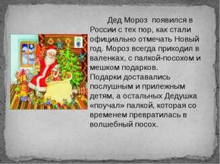 Дед Мороз появился в России с тех пор, как стали официально отмечать Новый г