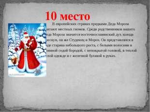 В европейских странах предками Деда Мороза считают местных гномов. Среди род