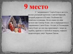"""У """"заграничного"""" Санта Клауса же есть вполне реальный прототип -Святой Никол"""