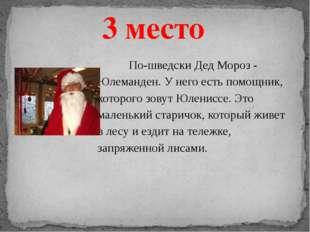 По-шведски Дед Мороз - Юлеманден. У него есть помощник, которого зовут Юлени