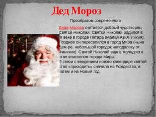 Прообразом современного Деда Мороза считается добрый чудотворец Святой Никол