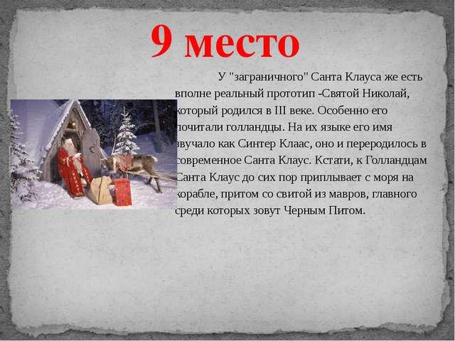 """У """"заграничного"""" Санта Клауса же есть вполне реальный прототип -Святой Никол..."""