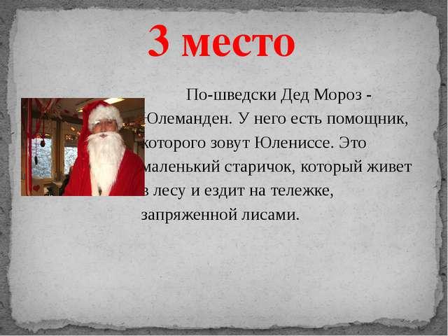 По-шведски Дед Мороз - Юлеманден. У него есть помощник, которого зовут Юлени...