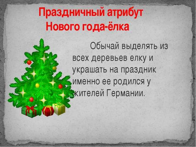 Обычай выделять из всех деревьев елку и украшать на праздник именно ее родил...