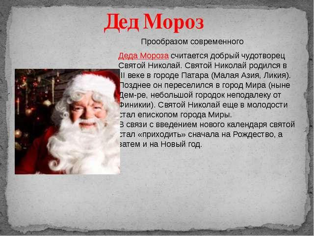 Прообразом современного Деда Мороза считается добрый чудотворец Святой Никол...