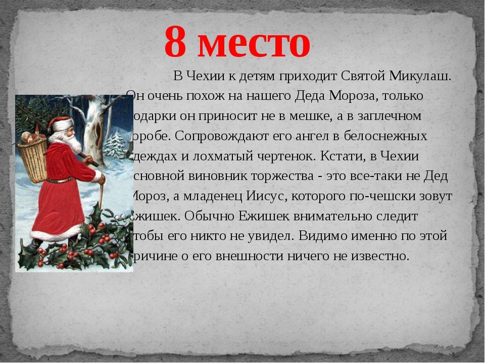 В Чехии к детям приходит Святой Микулаш. Он очень похож на нашего Деда Мороз...