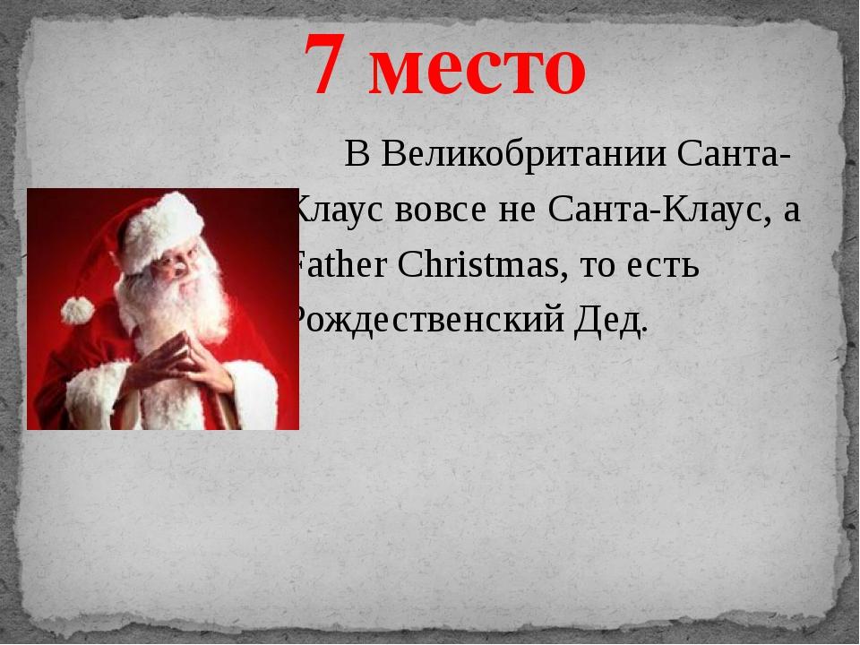 В Великобритании Санта-Клаус вовсе не Санта-Клаус, а Father Christmas, то ес...