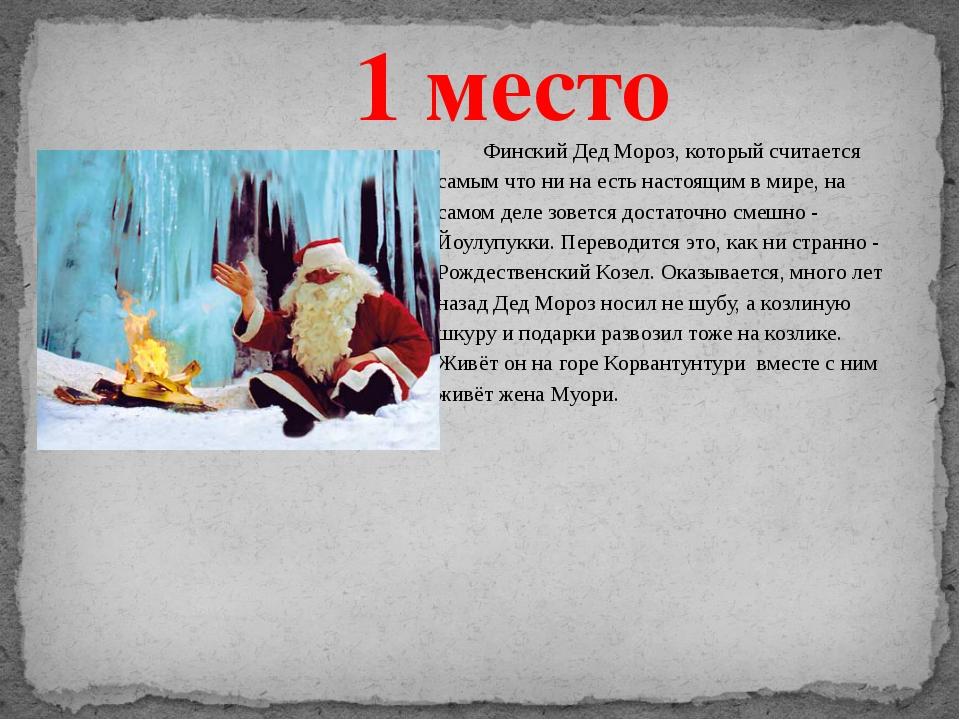 Финский Дед Мороз, который считается самым что ни на есть настоящим в мире,...