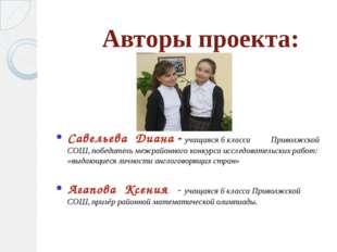 Авторы проекта: Савельева Диана - учащаяся 6 класса Приволжской СОШ, победит