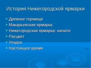 История Нижегородской ярмарки Древнее торжище Макарьевская ярмарка Нижегородс