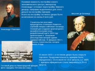 Понимая важность постройки нового экономического центра, император Александр