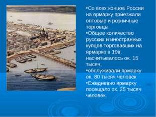 Со всех концов России на ярмарку приезжали оптовые и розничные торговцы Общее