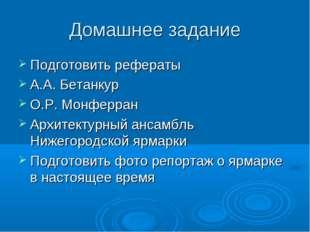 Домашнее задание Подготовить рефераты А.А. Бетанкур О.Р. Монферран Архитектур
