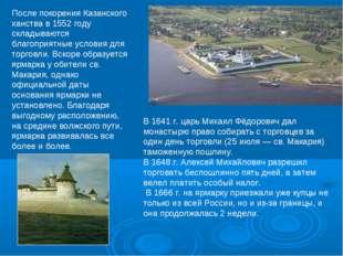 После покорения Казанского ханства в 1552 году складываются благоприятные усл