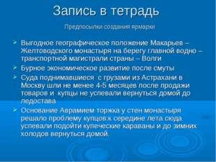 Запись в тетрадь Выгодное географическое положение Макарьев – Желтоводского м