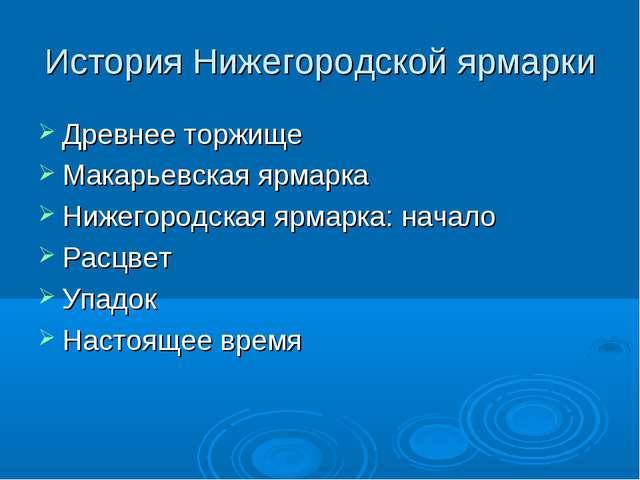 История Нижегородской ярмарки Древнее торжище Макарьевская ярмарка Нижегородс...