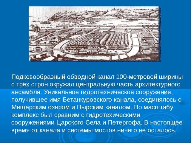 Подковообразный обводной канал 100-метровой ширины с трёх строн окружал центр...