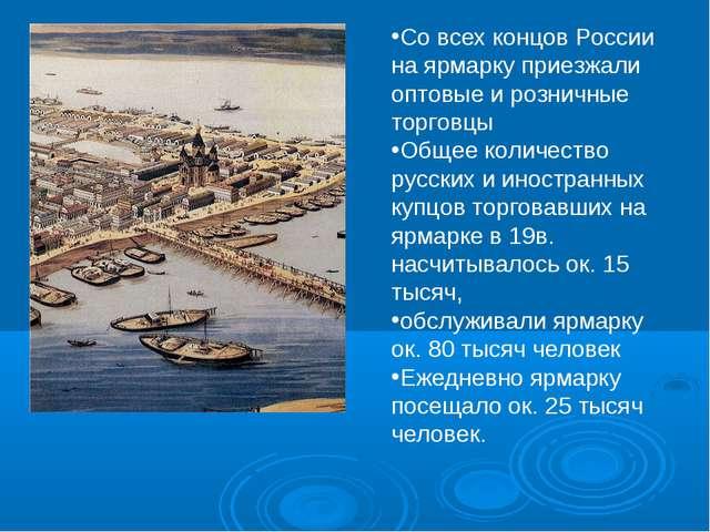 Со всех концов России на ярмарку приезжали оптовые и розничные торговцы Общее...