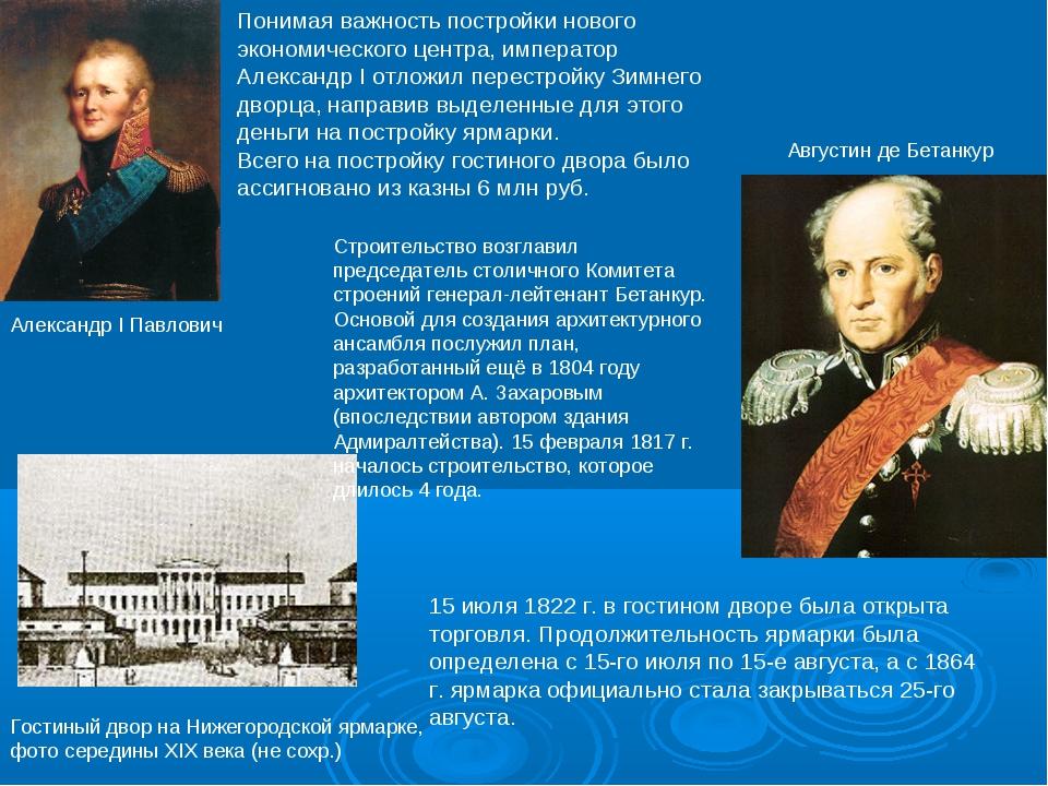 Понимая важность постройки нового экономического центра, император Александр...