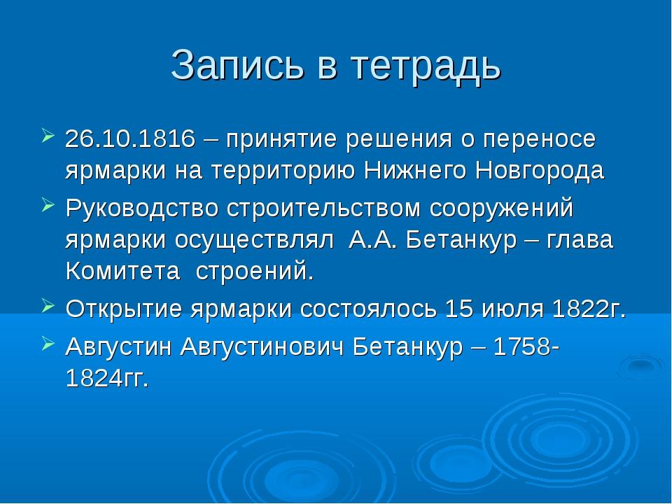 Запись в тетрадь 26.10.1816 – принятие решения о переносе ярмарки на территор...